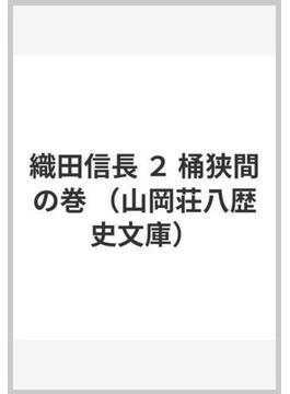 織田信長 2 桶狭間の巻(山岡荘八歴史文庫)