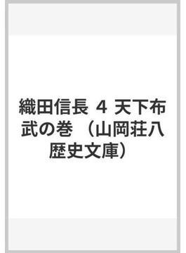 織田信長 4 天下布武の巻(山岡荘八歴史文庫)