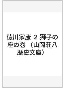 徳川家康 2 獅子の座の巻(山岡荘八歴史文庫)