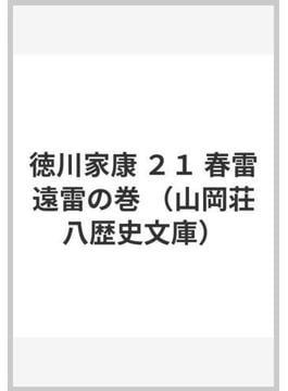 徳川家康 21 春雷遠雷の巻(山岡荘八歴史文庫)