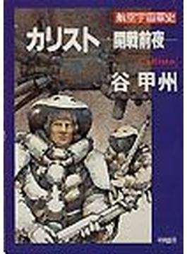 カリスト 開戦前夜(ハヤカワ文庫 JA)
