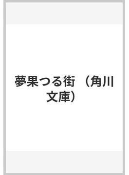 夢果つる街(角川文庫)