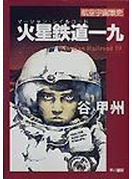 火星鉄道一九(ハヤカワ文庫 JA)
