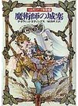 魔術師の城塞(ハヤカワ文庫 FT)