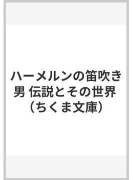 ハーメルンの笛吹き男 伝説とその世界(ちくま文庫)