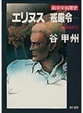 エリヌス 戒厳令(ハヤカワ文庫 JA)