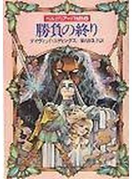 勝負の終り(ハヤカワ文庫 FT)