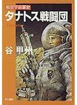 タナトス戦闘団(ハヤカワ文庫 JA)