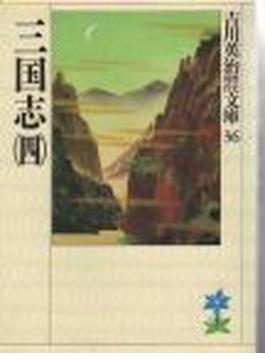 三国志 4(吉川英治歴史時代文庫)