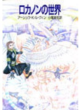 ロカノンの世界(ハヤカワ文庫 SF)