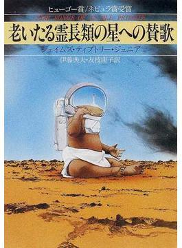 老いたる霊長類の星への賛歌(ハヤカワ文庫 SF)