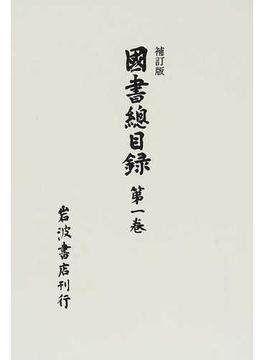 国書総目録 補訂版 第1巻 あ−お