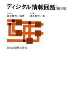 ディジタル情報回路 第2版