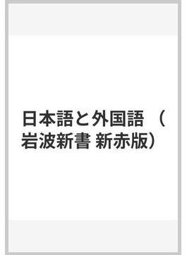 日本語と外国語(岩波新書 新赤版)