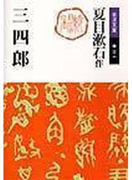 三四郎 改版(岩波文庫)