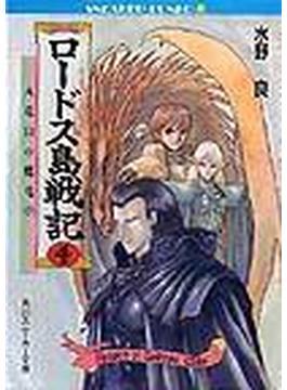 ロードス島戦記 4 火竜山の魔竜 下(角川文庫)