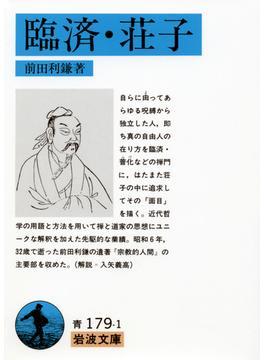 臨済・荘子(岩波文庫)