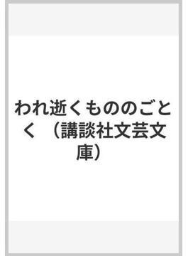 われ逝くもののごとく(講談社文芸文庫)