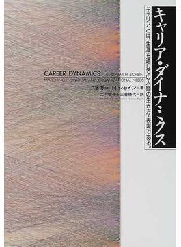 キャリア・ダイナミクス キャリアとは、生涯を通しての人間の生き方・表現である。