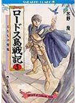 ロードス島戦記 5 王たちの聖戦(角川文庫)