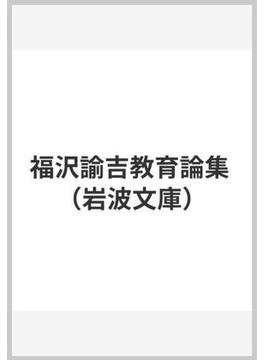 福沢諭吉教育論集(岩波文庫)