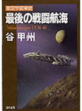 最後の戦闘航海(ハヤカワ文庫 JA)