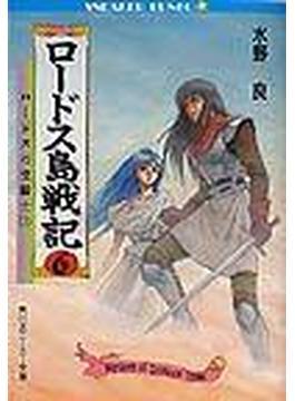ロードス島戦記 6 ロードスの聖騎士 上(角川文庫)