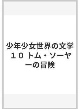 少年少女世界の文学 10 トム・ソーヤーの冒険