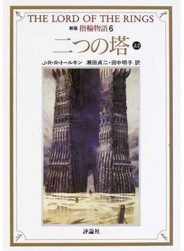 指輪物語 新版 6 第二部 二つの塔 上2
