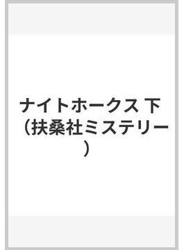 ナイトホークス 下(扶桑社ミステリー)