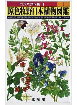 原色牧野日本植物図鑑 コンパクト版 1
