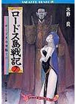 ロードス島戦記 7 ロードスの聖騎士 下(角川文庫)