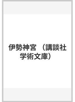 伊勢神宮(講談社学術文庫)