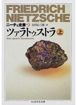 ニーチェ全集 9 ツァラトゥストラ 上(ちくま学芸文庫)