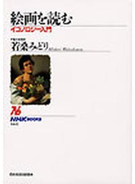 絵画を読む イコノロジー入門(NHKブックス)