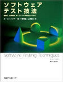 ソフトウェアテスト技法 自動化、品質保証、そしてバグの未然防止のために