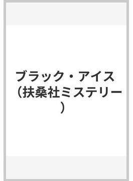 ブラック・アイス(扶桑社ミステリー)