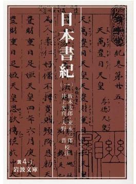 日本書紀 1(岩波文庫)