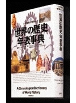 世界の歴史年表事典(学習まんが)