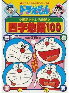 四字熟語100 (ドラえもんの学習シリーズ)