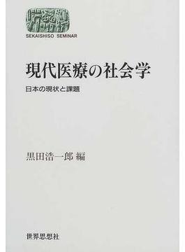 現代医療の社会学 日本の現状と課題