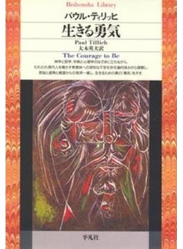 生きる勇気(平凡社ライブラリー)