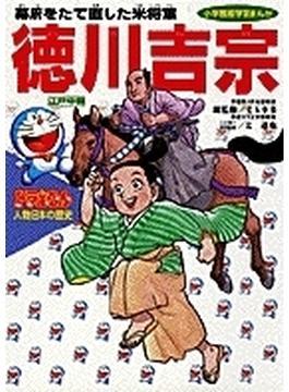 ドラえもん人物日本の歴史 第10巻 (小学館版学習まんが)(学習まんが)