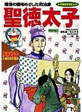 ドラえもん人物日本の歴史 第2巻 (小学館版学習まんが)(学習まんが)
