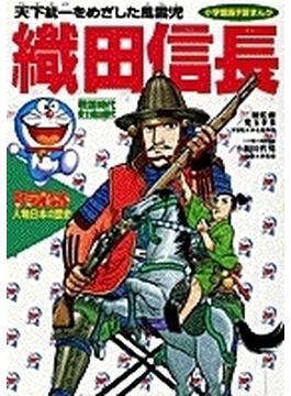 ドラえもん人物日本の歴史 第7巻 (小学館版学習まんが)(学習まんが)