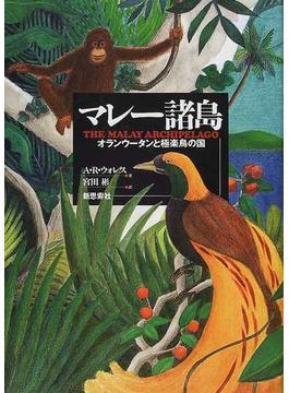 マレー諸島 オランウータンと極楽鳥の国 新装版