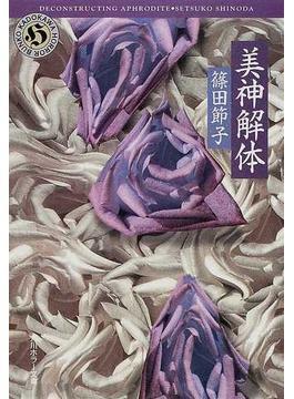 美神解体(角川ホラー文庫)
