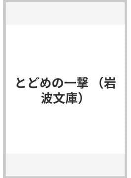 とどめの一撃(岩波文庫)