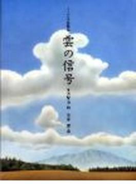 雲の信号 イーハトヴ詩画集