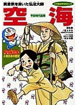 ドラえもん人物日本の歴史 第3巻 (小学館版学習まんが)(学習まんが)